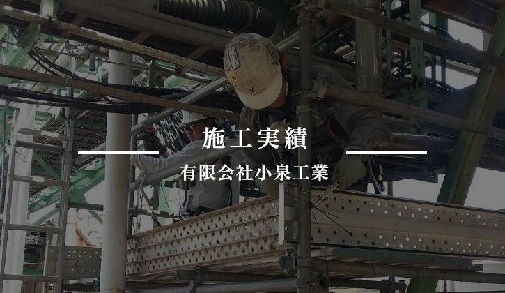 有限会社小泉工業